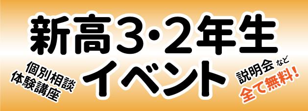 新高3・2生イベント