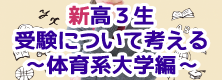 新高3生 受験について考える~体育系大学編~