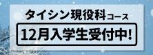 現役科コース 12月入学生受付中