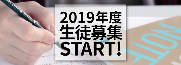 2019年度生徒募集