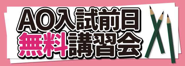 AO入試前日無料講習会