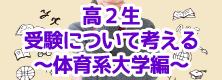 高2生受験について考える ~体育系大学編~