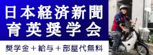 日経新聞育英会