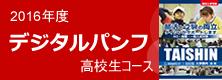 デジタルパンフ(現役)
