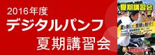 デジタルパンフ夏期2015