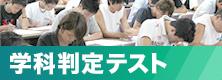 学科判定テスト