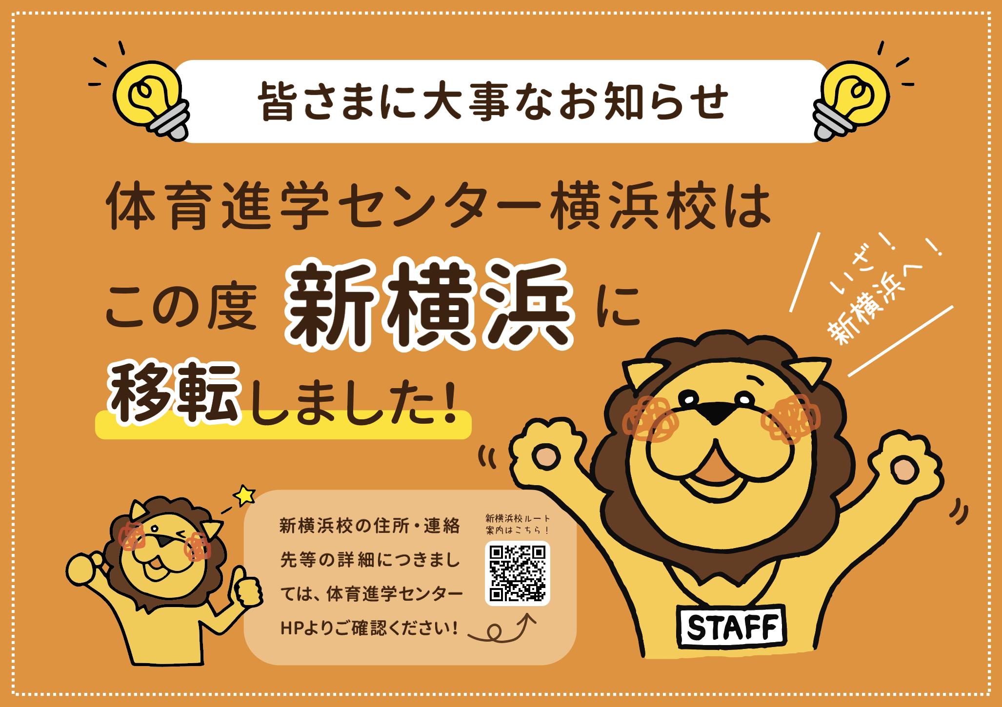 横浜校 移転のお知らせ
