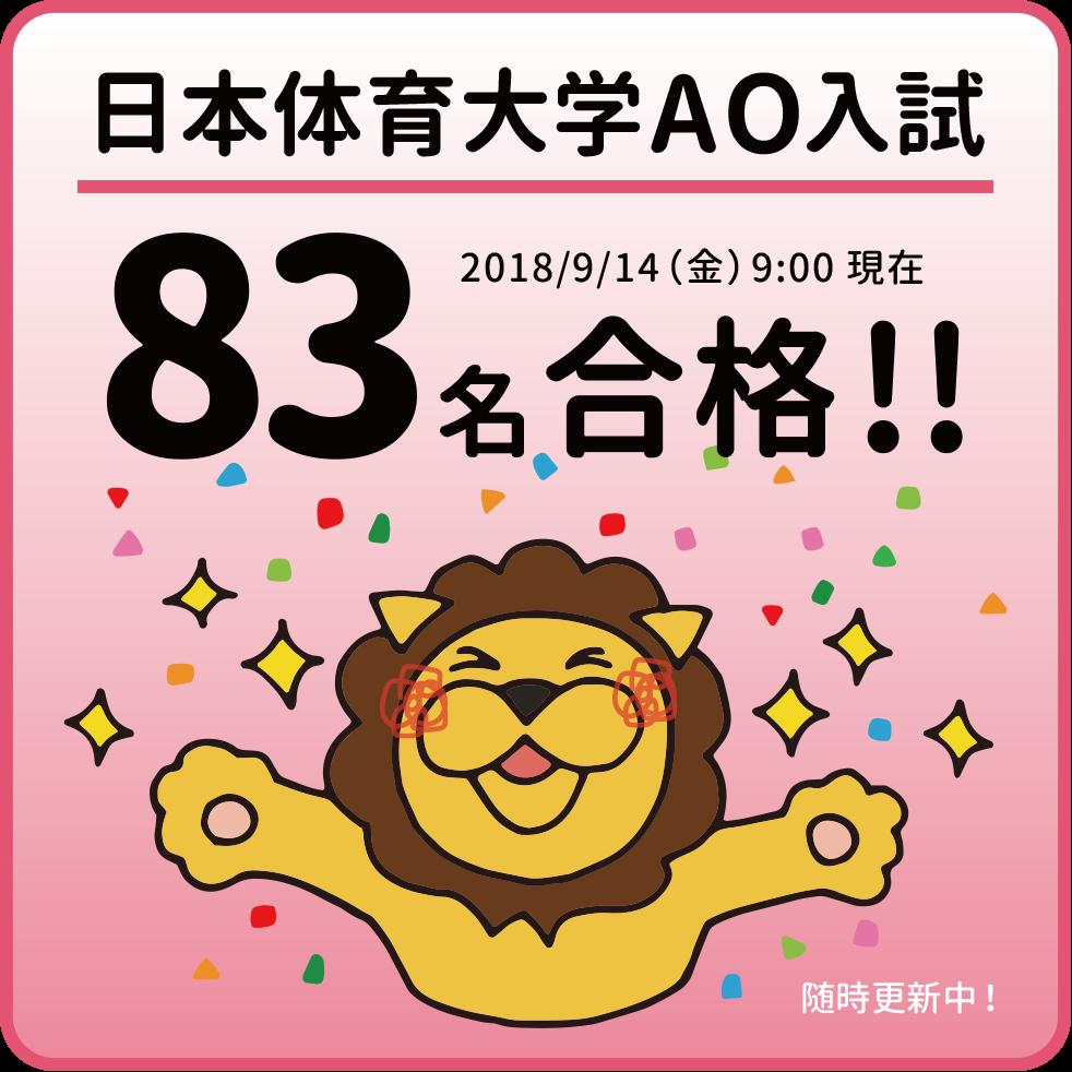日体AO合格速報2018.3.14.png