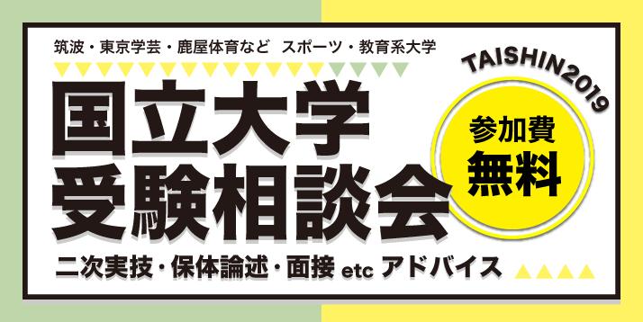 2018-2019国立受験相談会スライダー.jpg