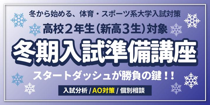 2019冬期入試準備講座スライダー.jpg