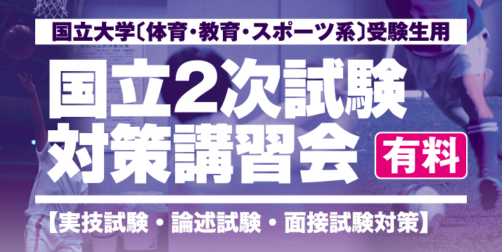 2019国立2次対策講習会スライダー.jpg