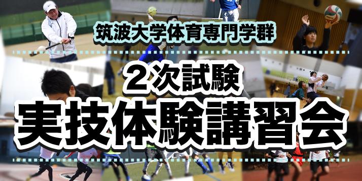 2019筑波2次実技体験講習会スライダー.jpg
