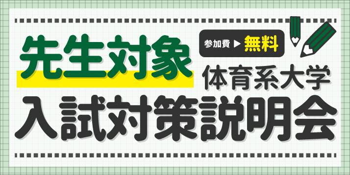 2019-6月先生対象入試対策説明会スライダー.jpg