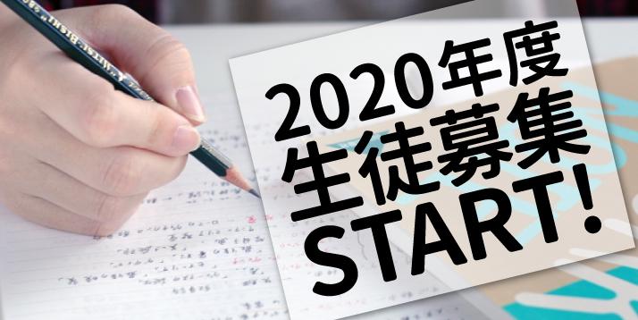 2020年度生募集スライダー.jpg
