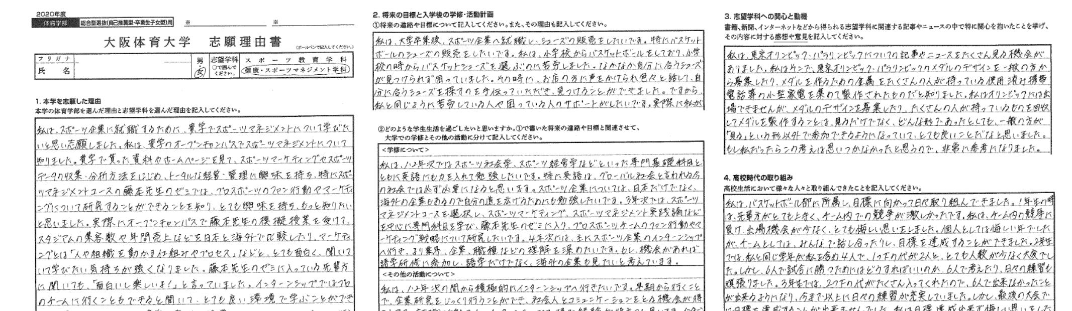 大阪体育 志願理由書.png