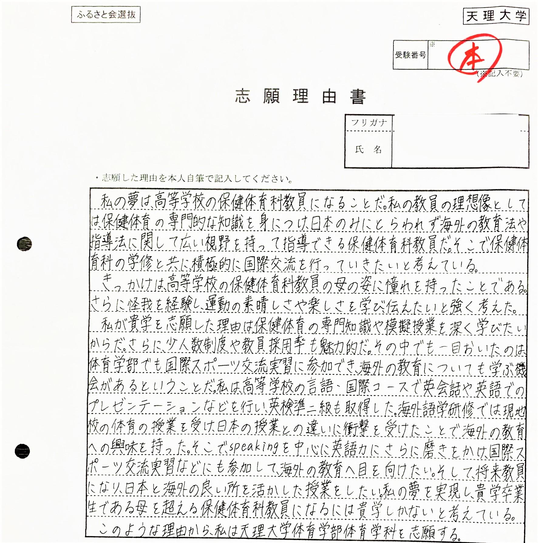 http://www.e-taishin.com/event/common/img/%E5%A4%A9%E7%90%86_%E5%BF%97%E9%A1%98%E7%90%86%E7%94%B1%E6%9B%B8.jpeg