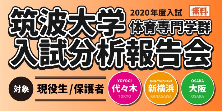 20筑波入試分析報告会(現役生用)_スライダー1.jpg