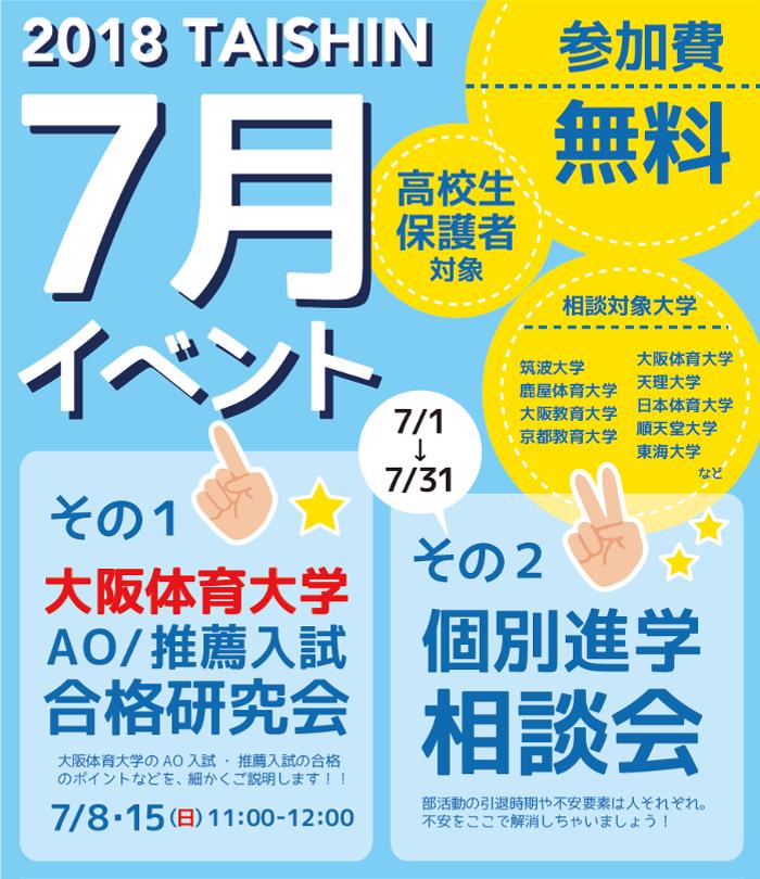 2018 現役科7月イベント 大阪校