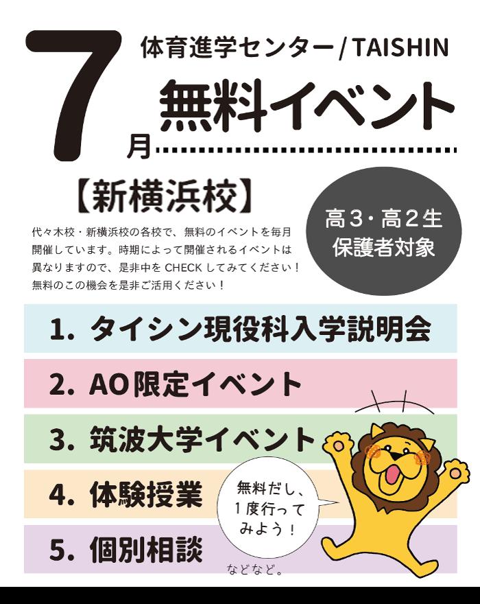 2018 現役科7月イベント 新横浜校