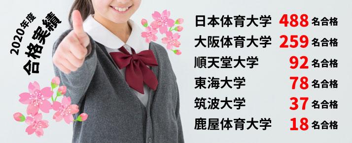 http://www.e-taishin.com/event/common/img/2020%E5%90%88%E6%A0%BC%E5%AE%9F%E7%B8%BE714-290.jpg