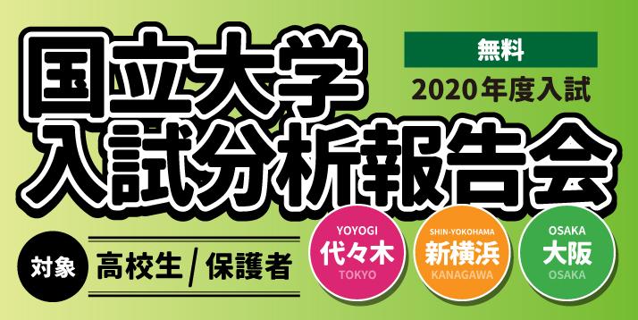 2020国立入試分析報告会スライダー.jpg