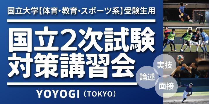 2020国立2次試験対策講習会スライダー(代々木).jpg