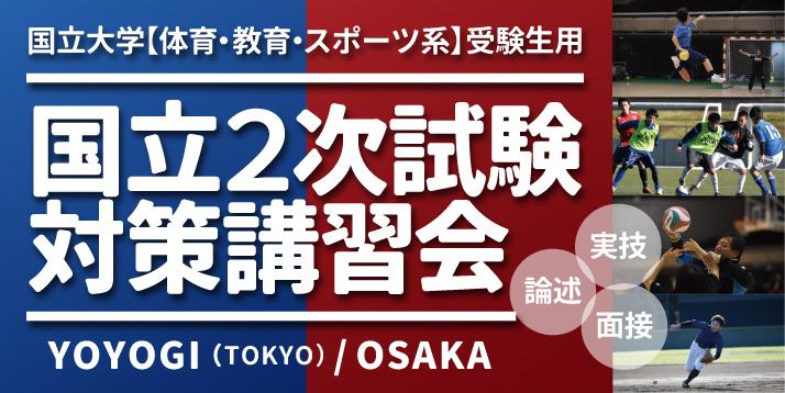 2020国立2次試験対策講習会スライダー(合体版).jpg