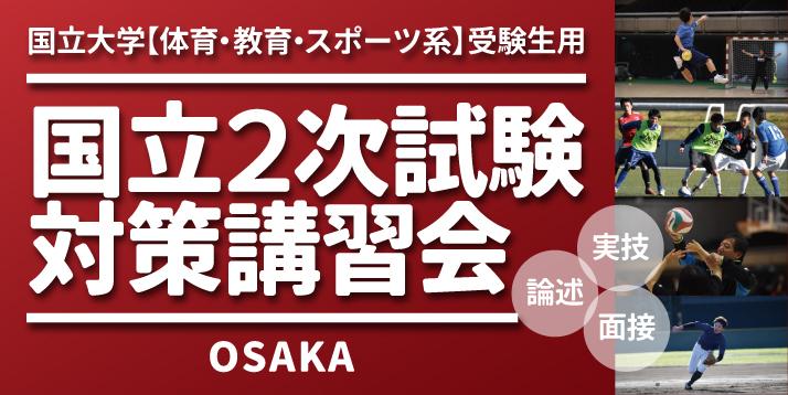 2020国立2次試験対策講習会スライダー(大阪).jpg