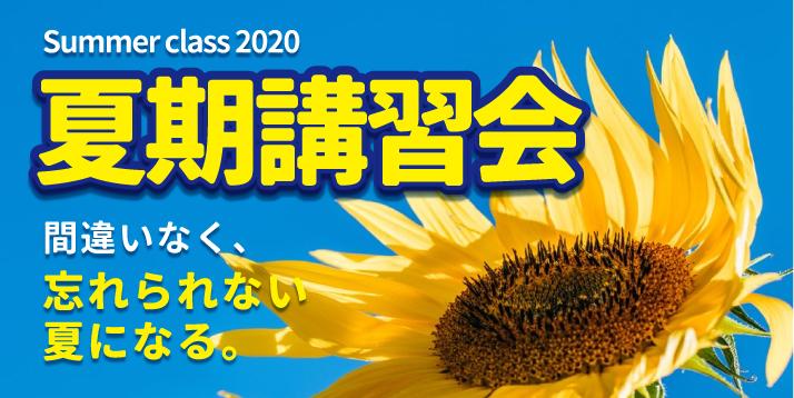 2020夏期講習会スライダー3.jpg