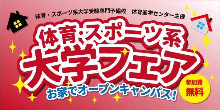 2020大学参加オンライン説明会スライダー(9月).jpg