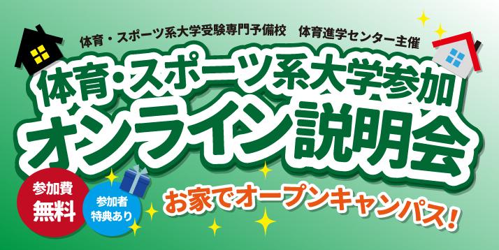 2020大学参加オンライン説明会スライダー.jpg