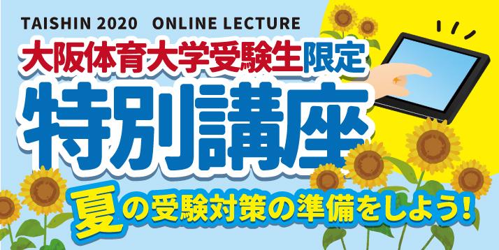 2020大阪体育_特別講座スライダー.jpg