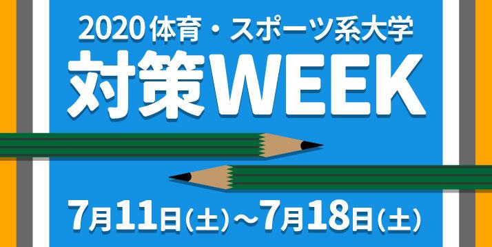 2020対策WEEKスライダー.jpg