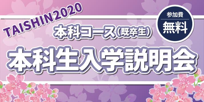 2020本科入学説明会スライダー.jpg