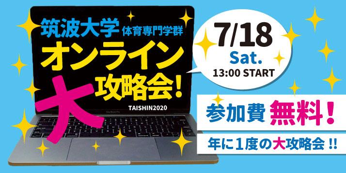 2020筑波大学大攻略会スライダー.jpg