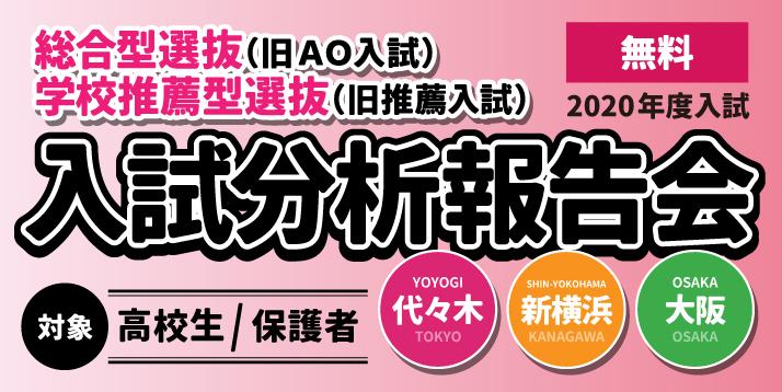 2020総合型・学校推薦型選抜分析報告会スライダー.jpg