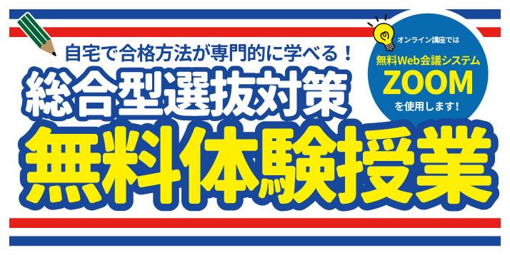 2020総合型選抜無料体験授業スライダー.jpg