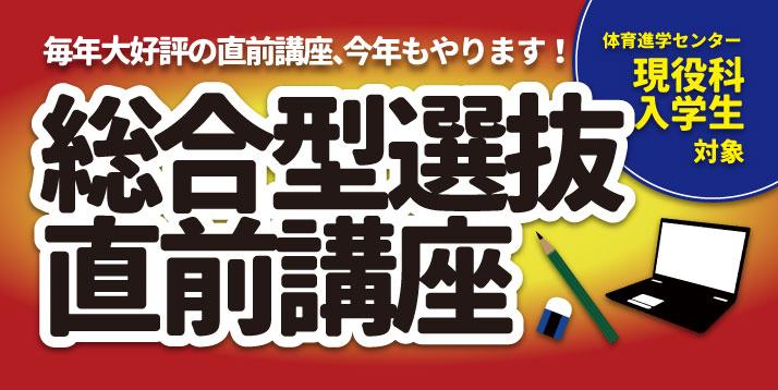 2020総合型選抜直前講座スライダー.jpg
