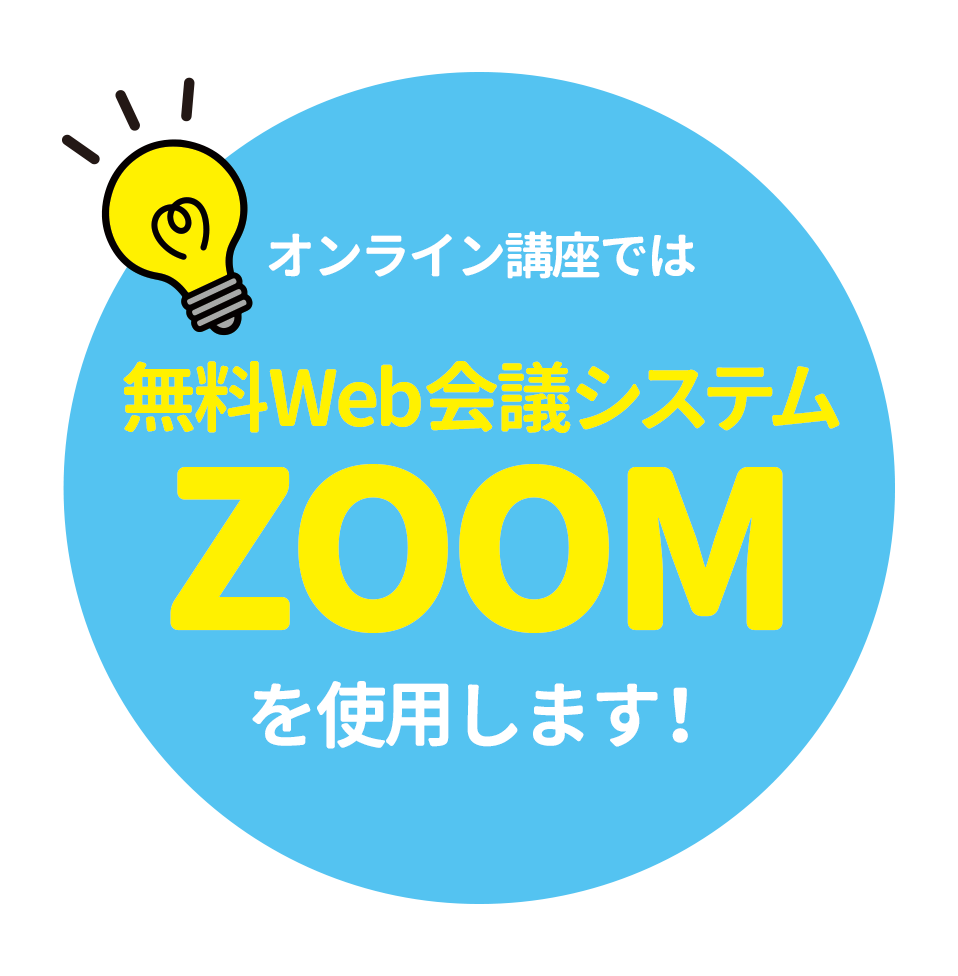 ZOOMアプリ使用します.png