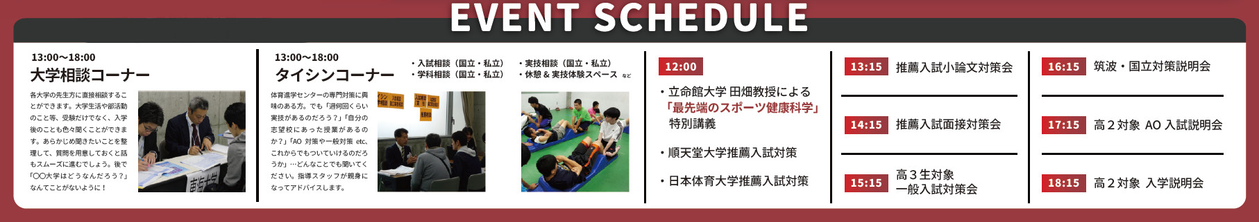 イベントスケジュール・全日程