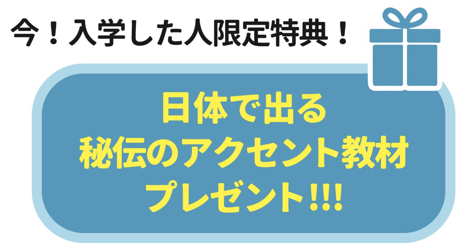 http://www.e-taishin.com/event/common/img/nyugaku_present.jpg