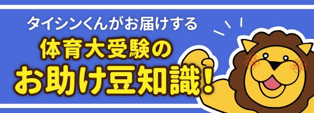 タイシンくんのお助け豆知識サイドバナー.jpg