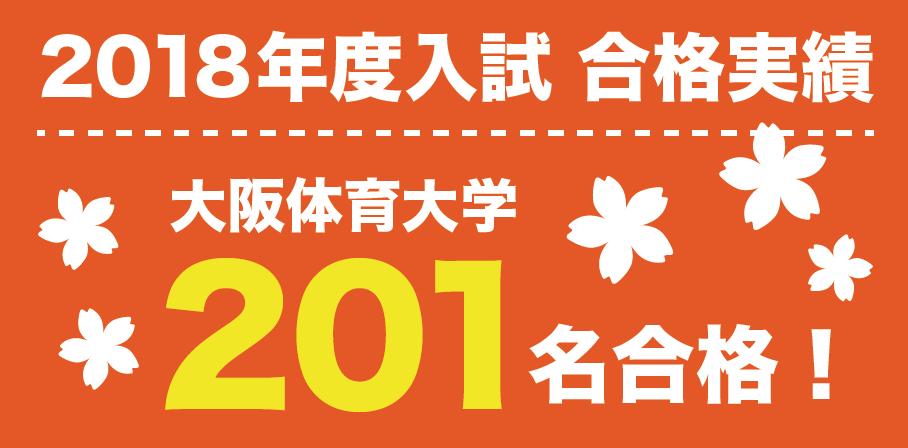 大阪体育実績2018.png