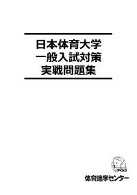 日本体育大学問題集表紙.jpg