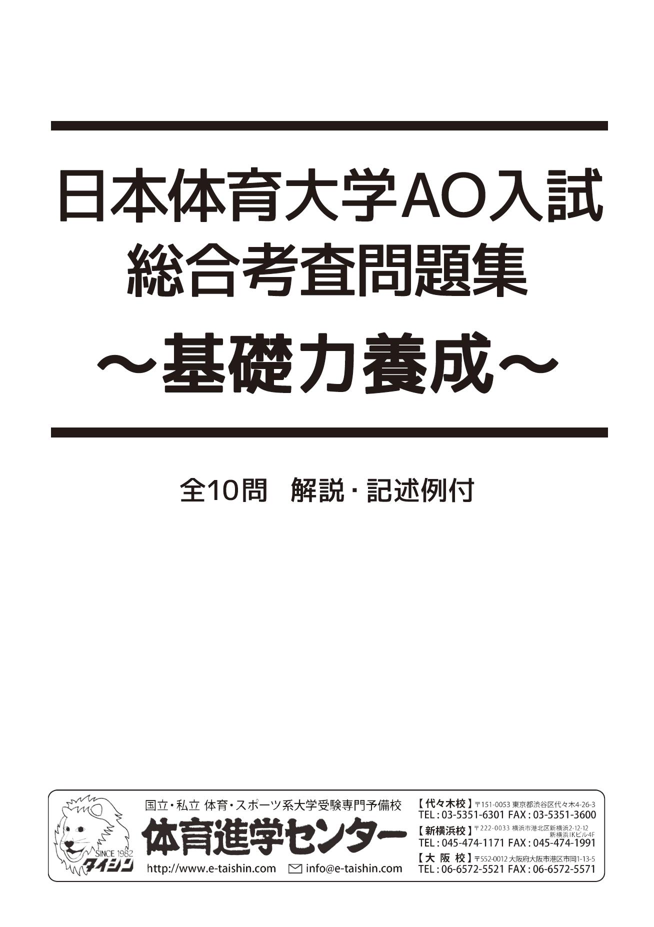 総合考査問題集(基礎編)表紙.png