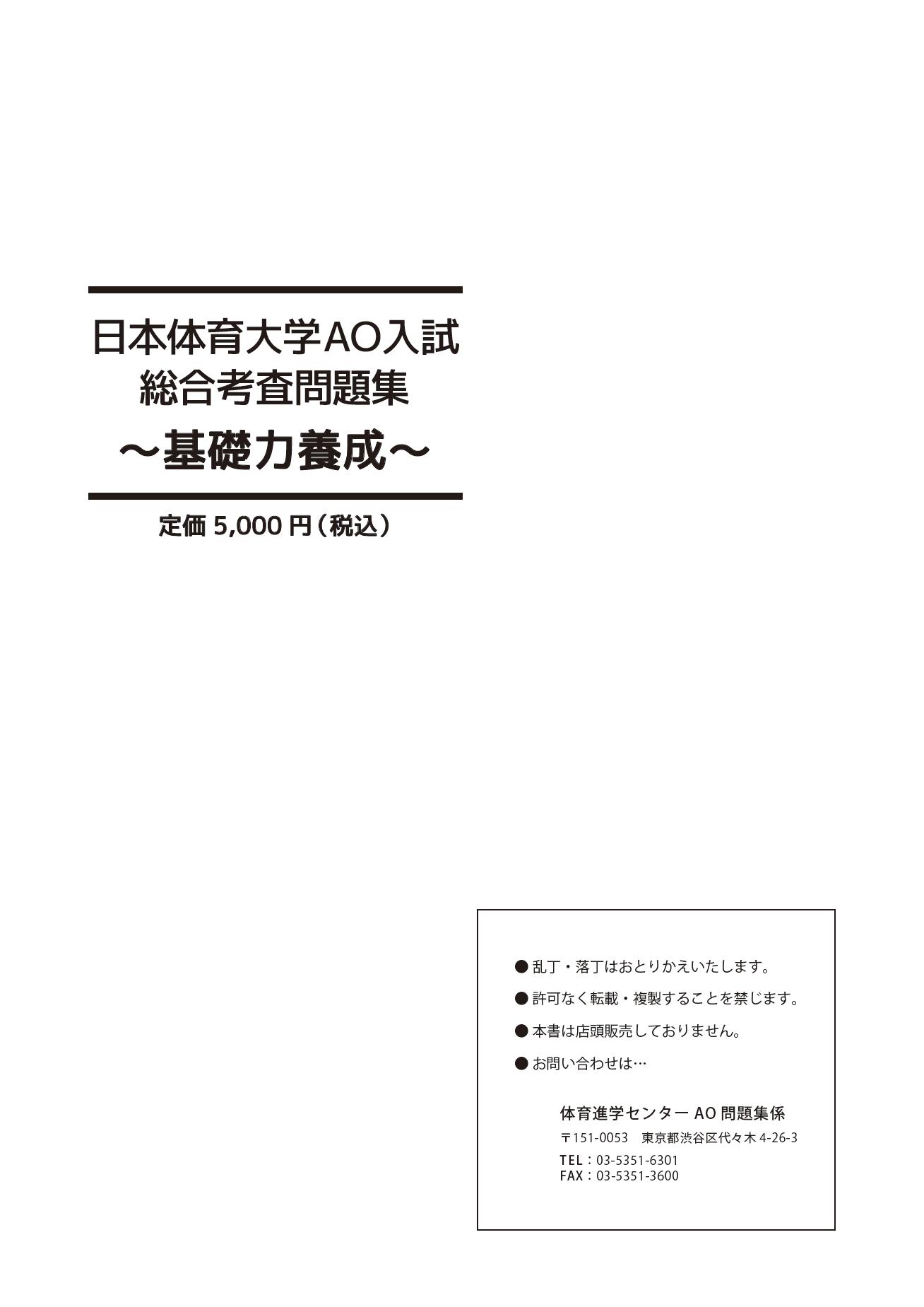 総合考査問題集(基礎編)裏表紙.png