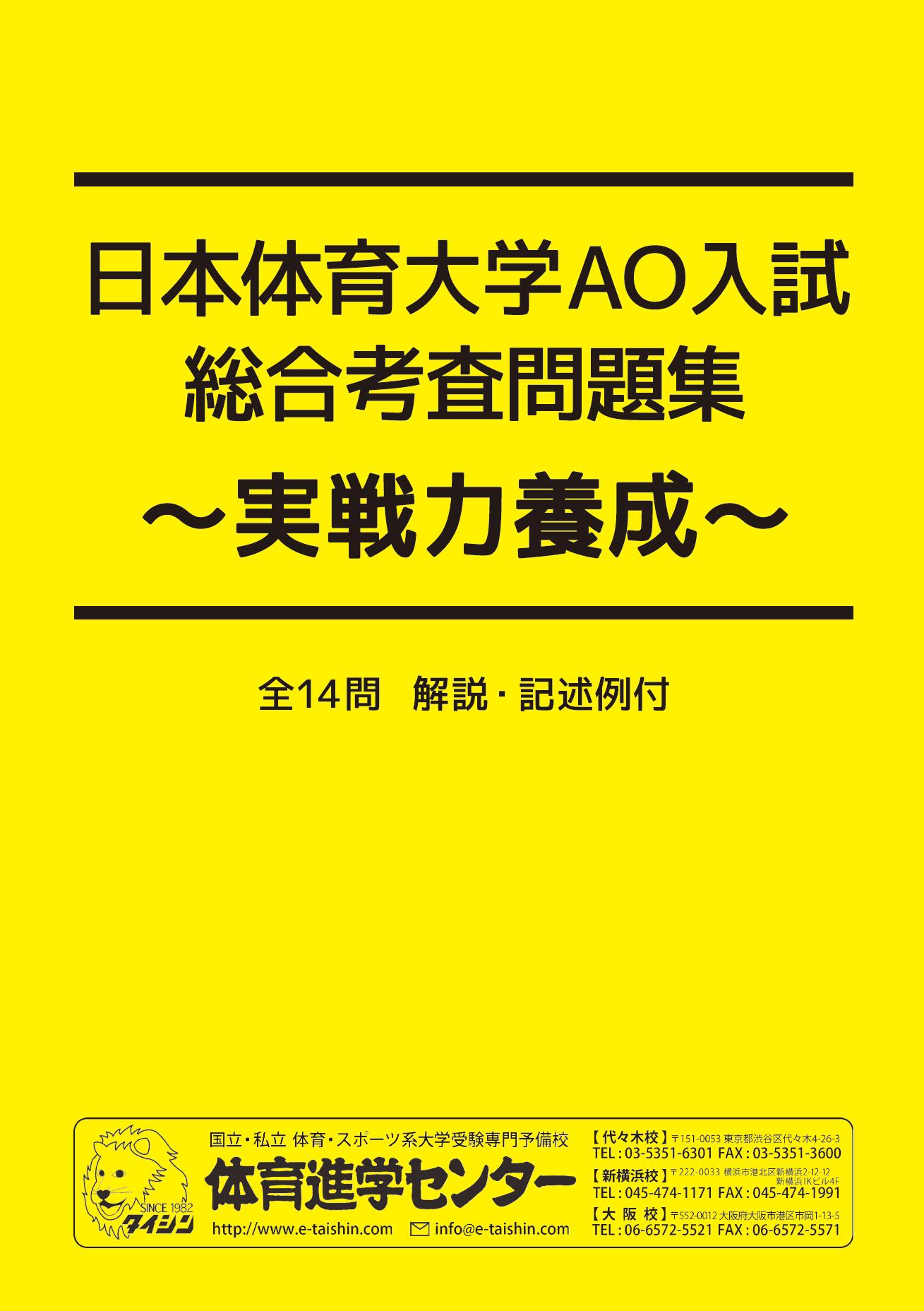 総合考査問題集(実践編)表紙.png