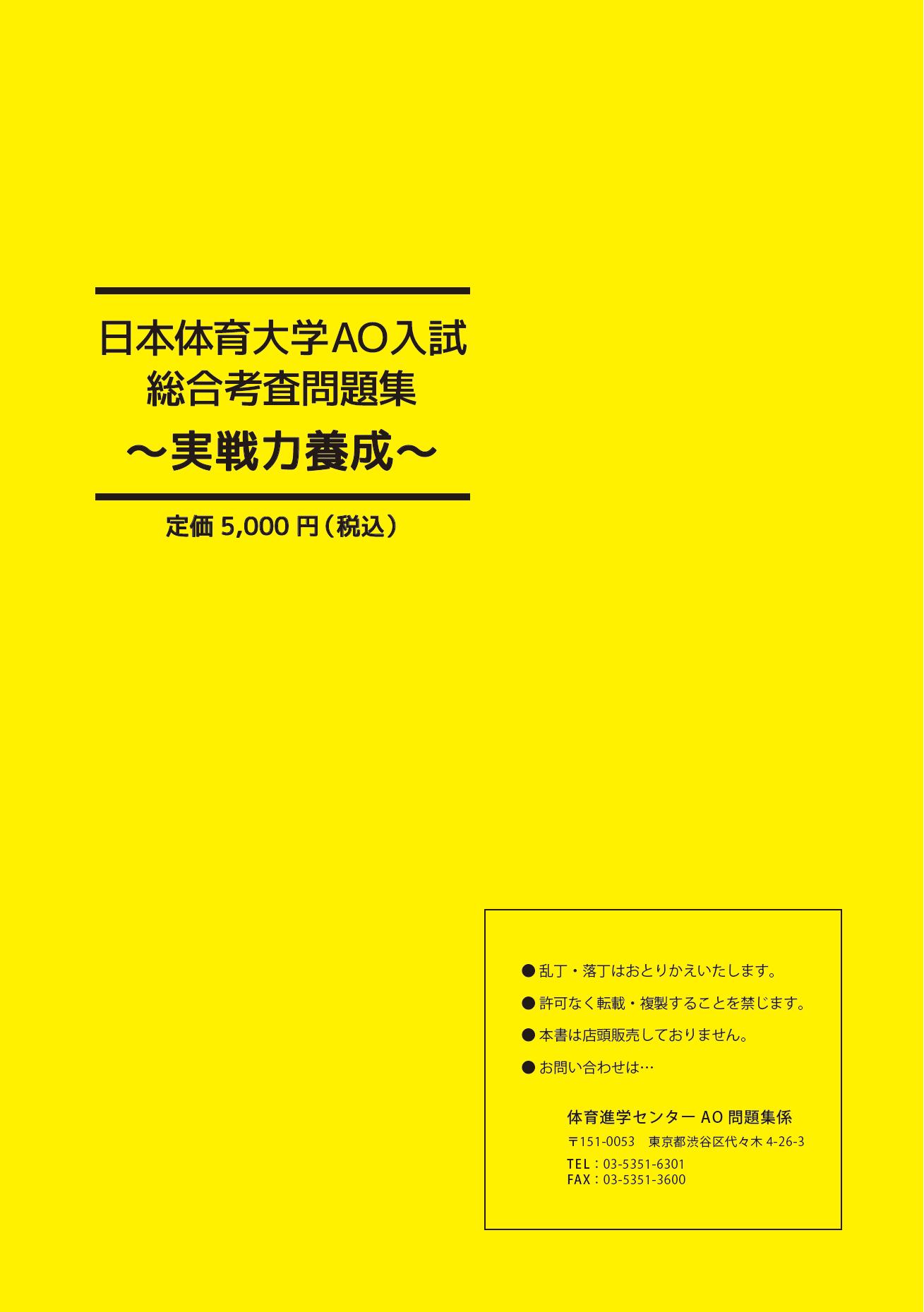 総合考査問題集(実践編)裏表紙.png