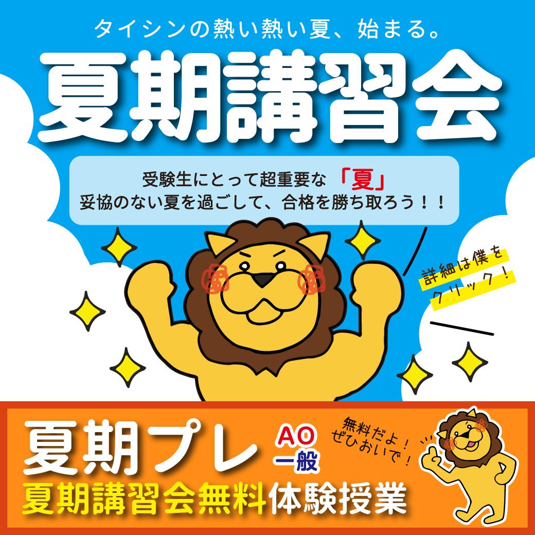 2018夏期講習会・夏期プレ.jpg