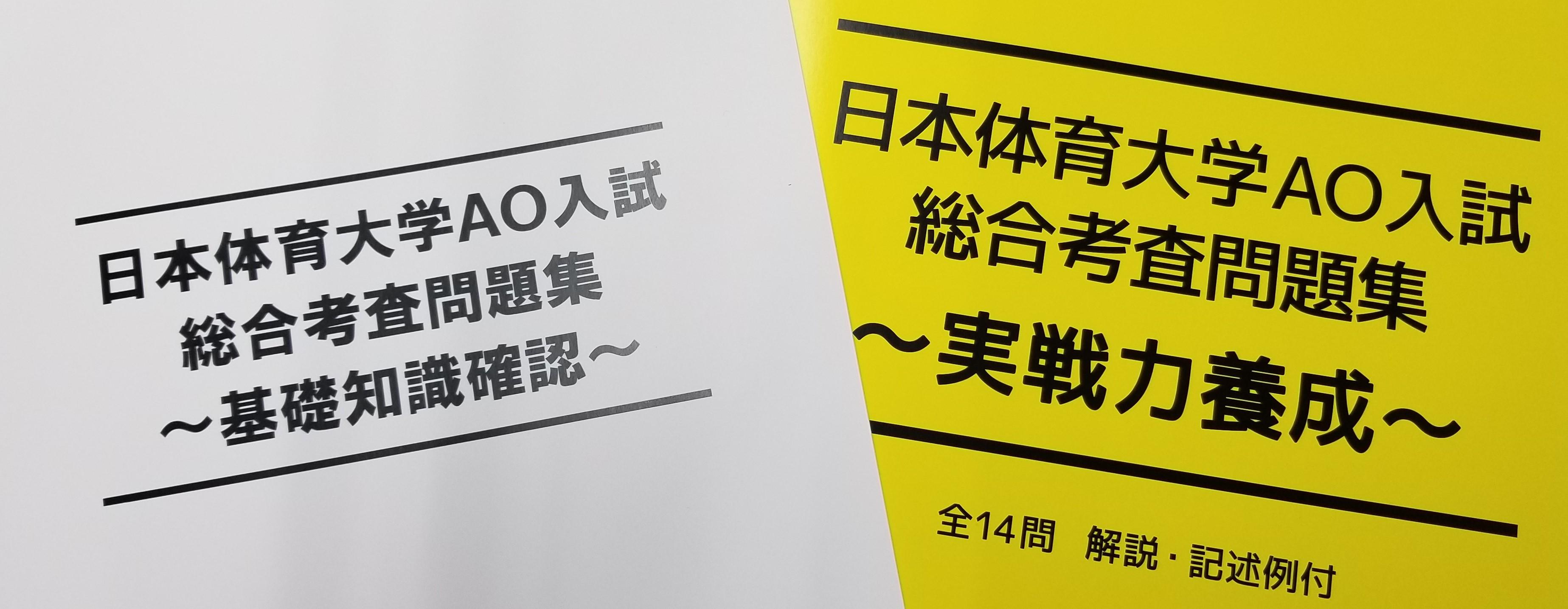 日本体育大学AO入試総合考査問題集